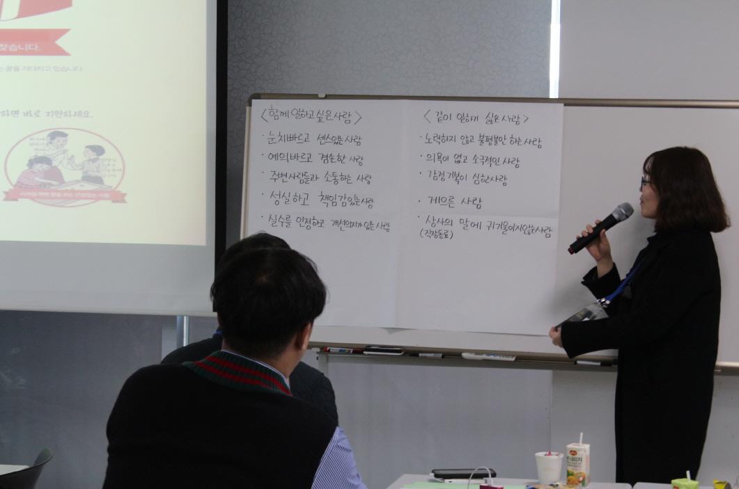 신입직원교육 2일차 110.JPG