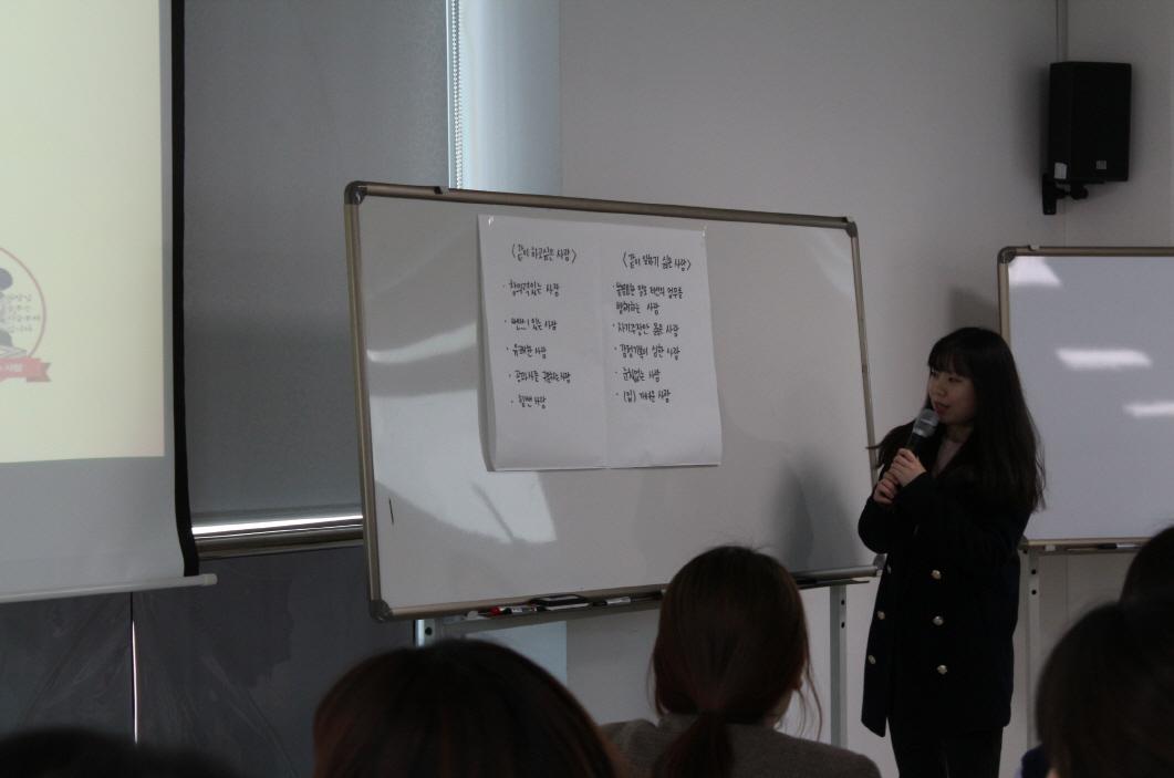 신입직원교육 2일차 127.JPG