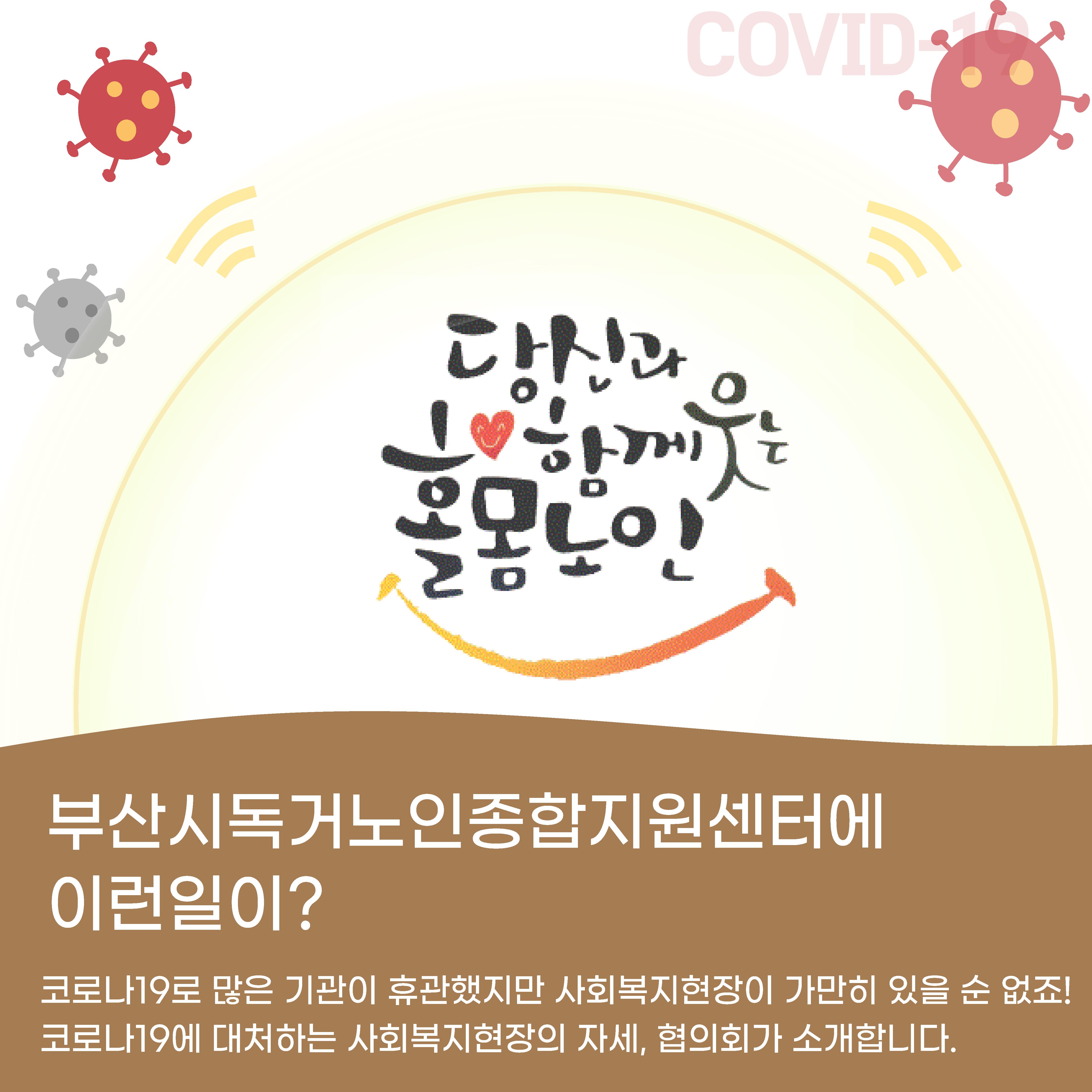 부산시독거노인지원센터편-2.jpg