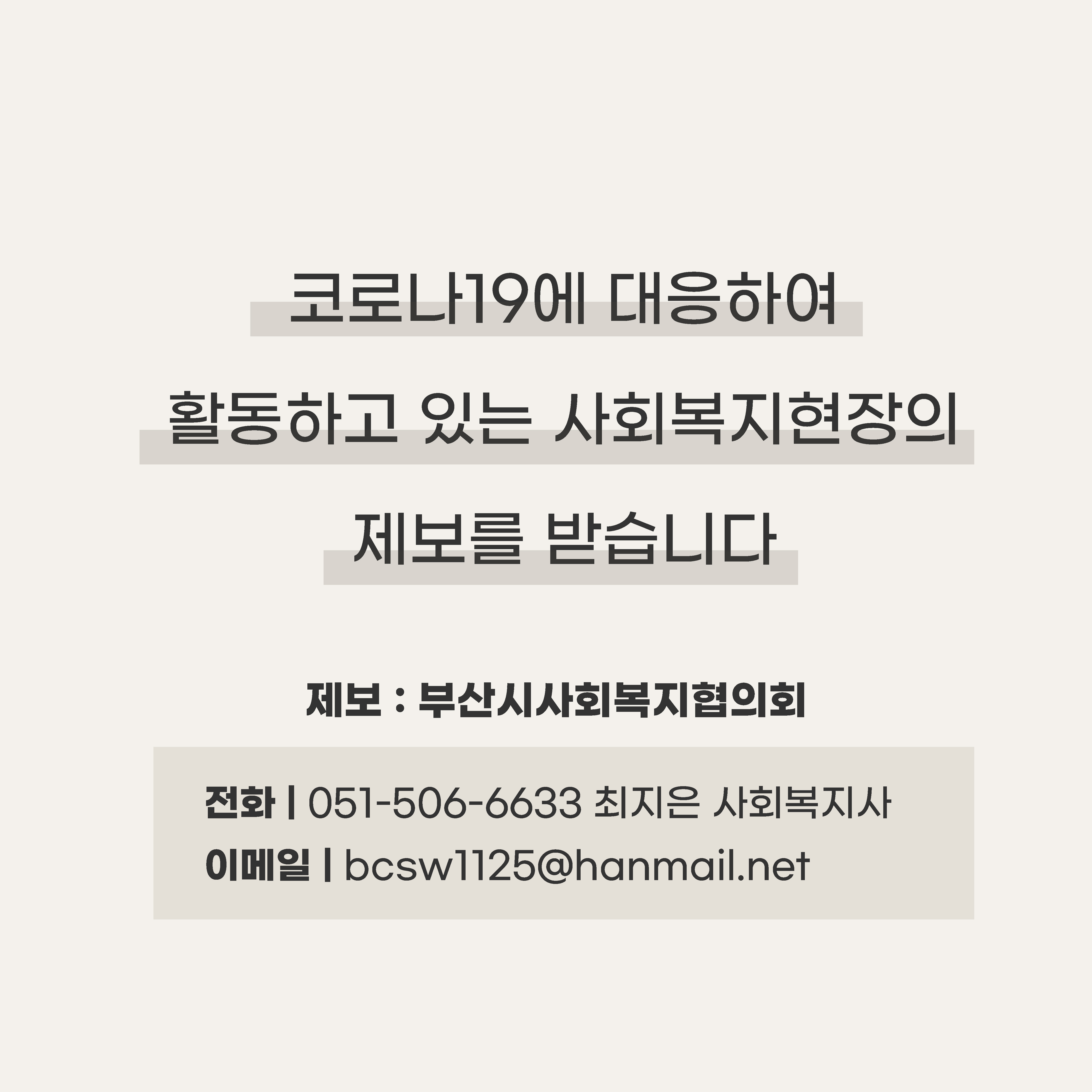 부산시독거노인지원센터편-6.jpg