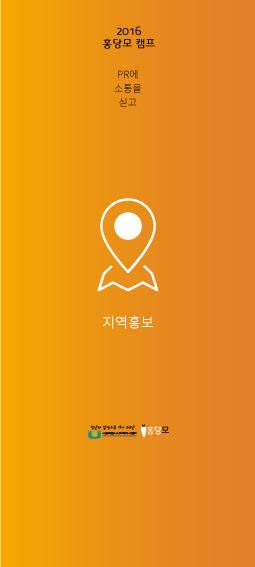 홍당모세로현수막3.jpg