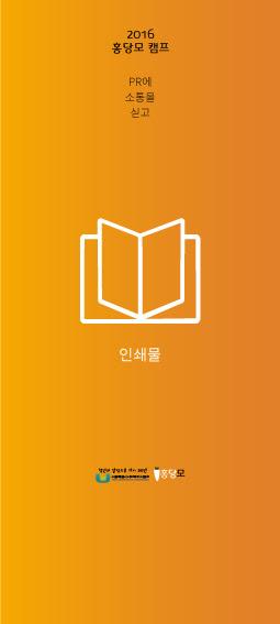 홍당모세로현수막1.jpg