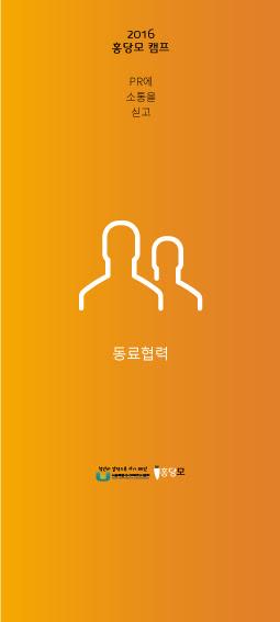 홍당모세로현수막4.jpg
