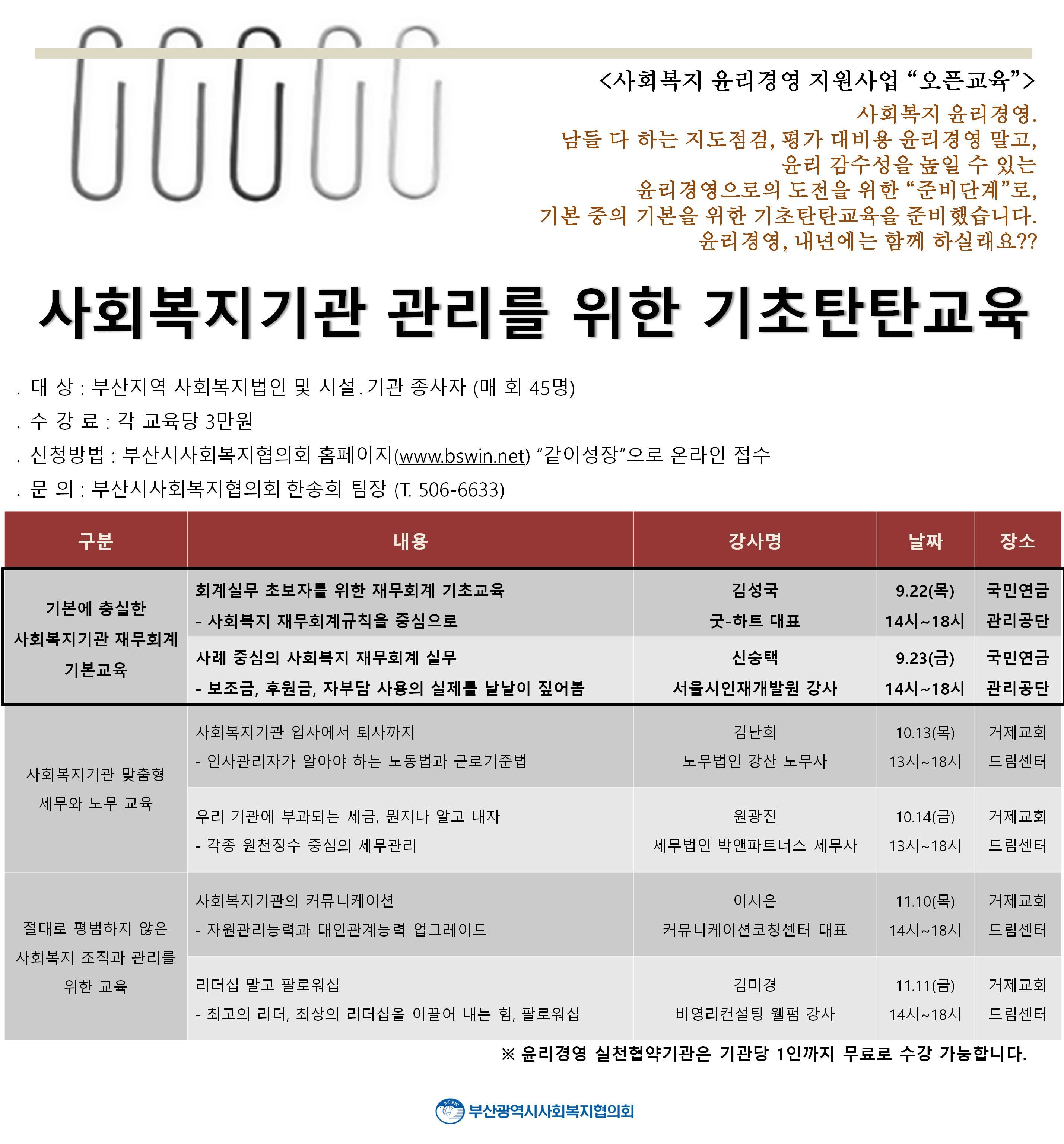 윤리경영웹포스터-최종.jpg
