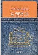 사회복지홍보 포켓백과.png