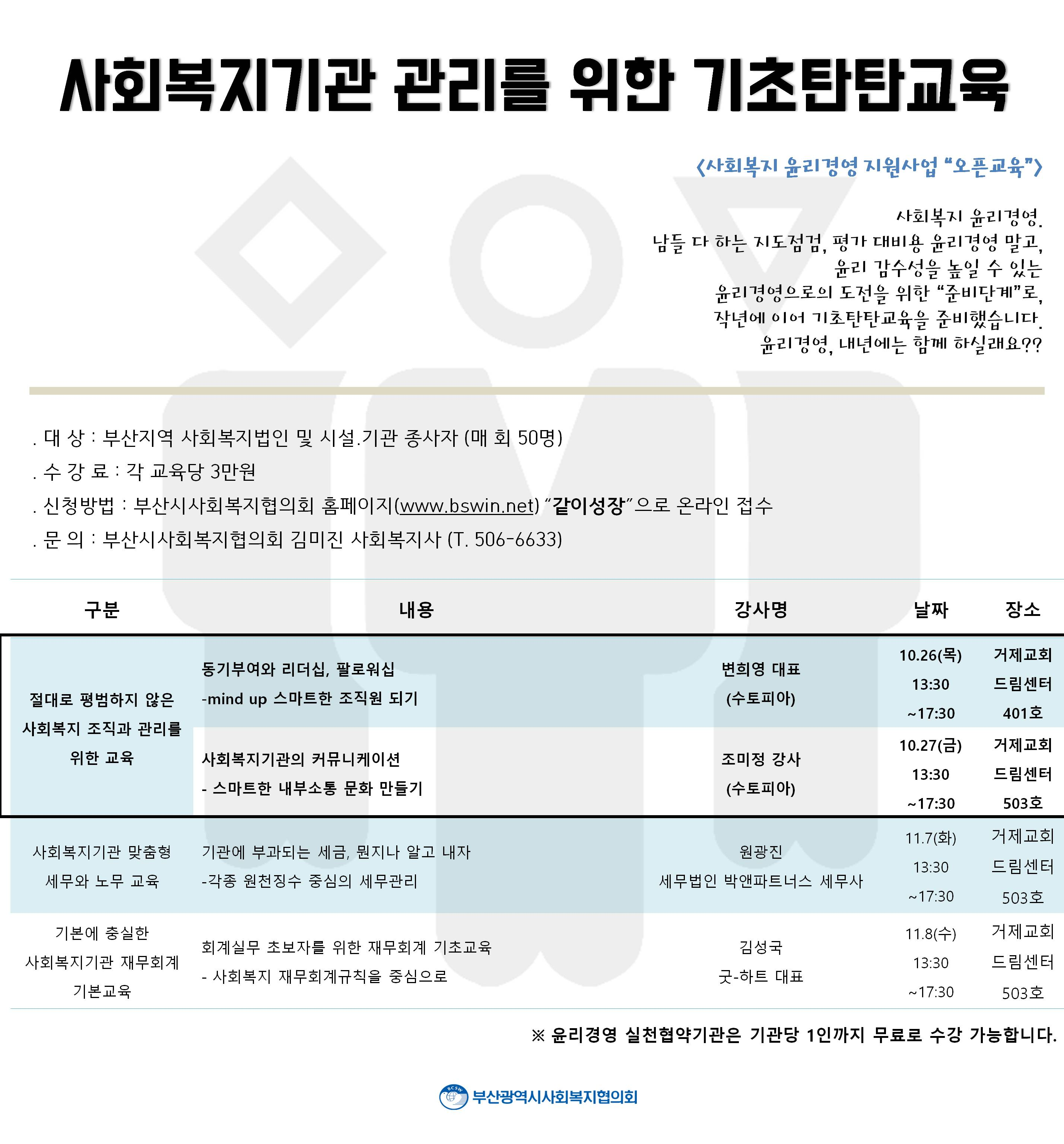 윤리경영웹포스터 2017- 이미지.jpg