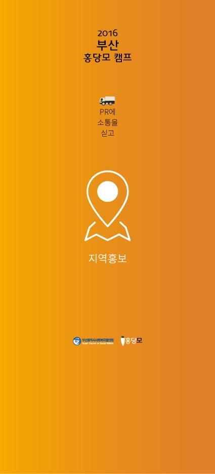 0. 부산홍당모세로현수막_지역홍보_1mX2.2m.jpg