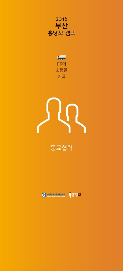 0. 부산홍당모세로현수막_동료협력_1mX2.2m.jpg