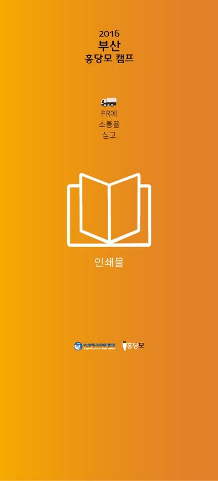 0. 부산홍당모세로현수막_인쇄물_1mX2.2m.jpg