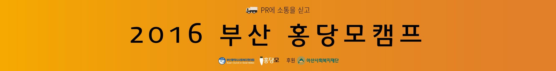 0. 부산홍당모_메인현수막_4.7mX0.6m.jpg