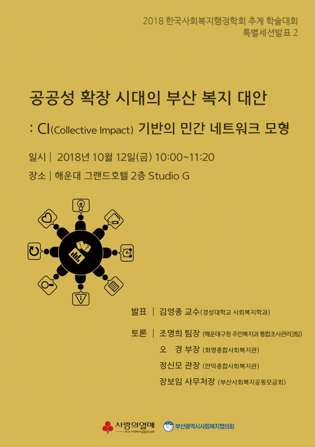 특별세션 홍보 포스터.png
