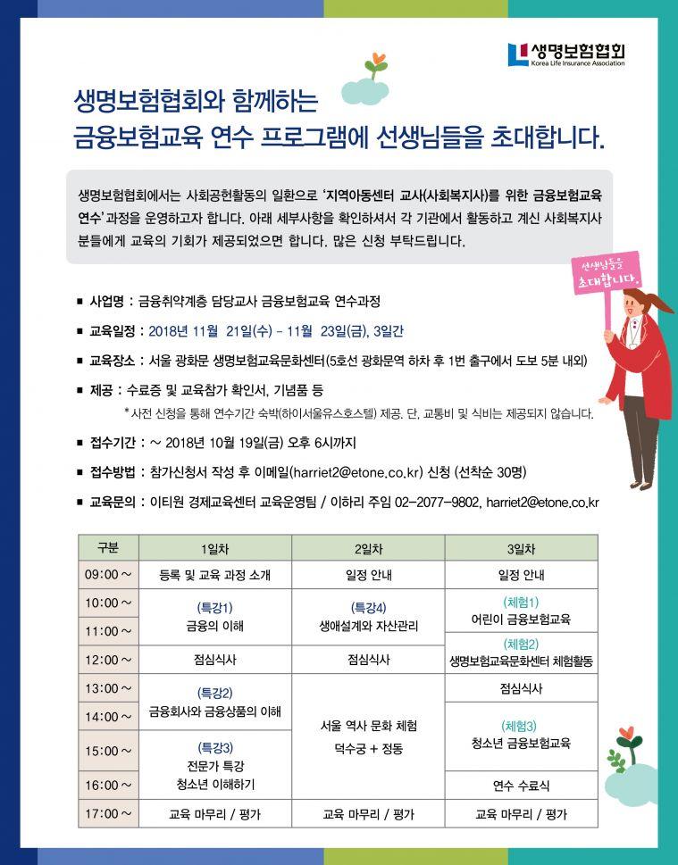 금융보험교육 연수_팝업 안내문.jpg