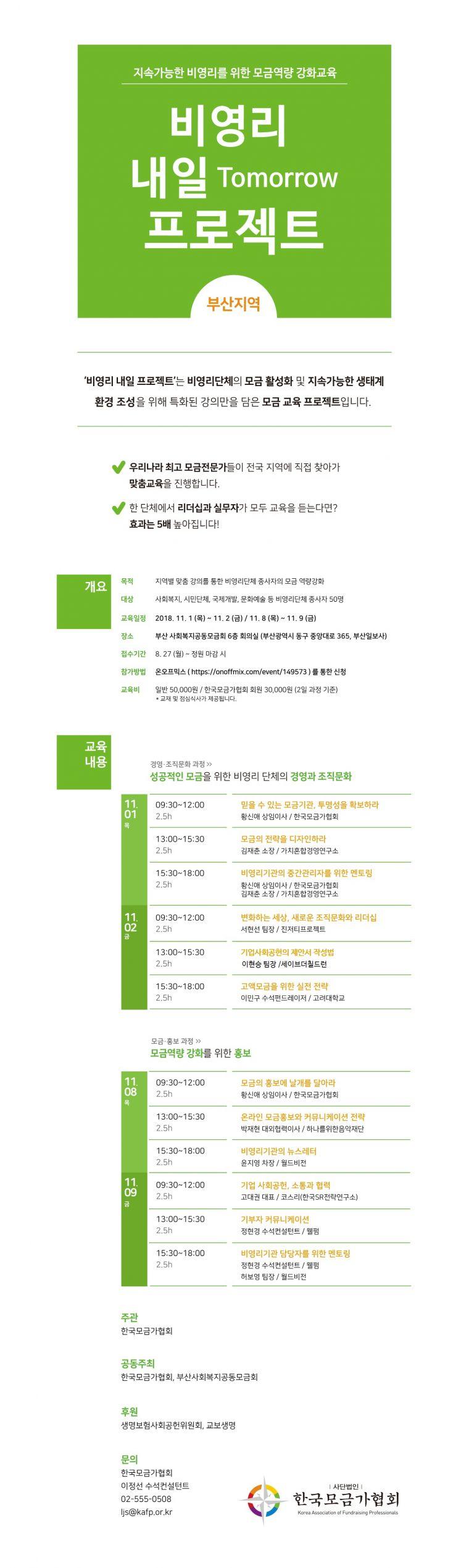 부산_웹홍보물.jpg