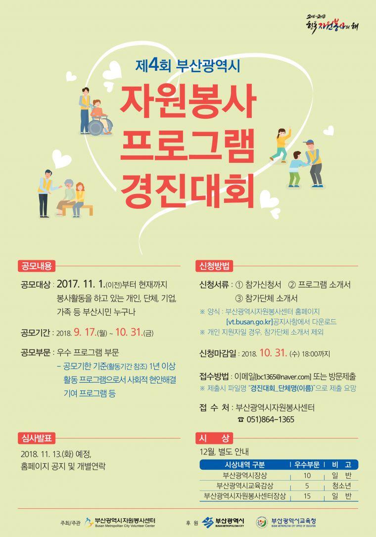 자봉 프로그램경진대회 웹포스터(최종).jpg