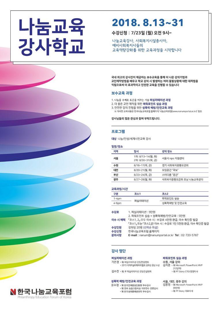 나눔교육 강사학교 포스터(홈페이지).jpg