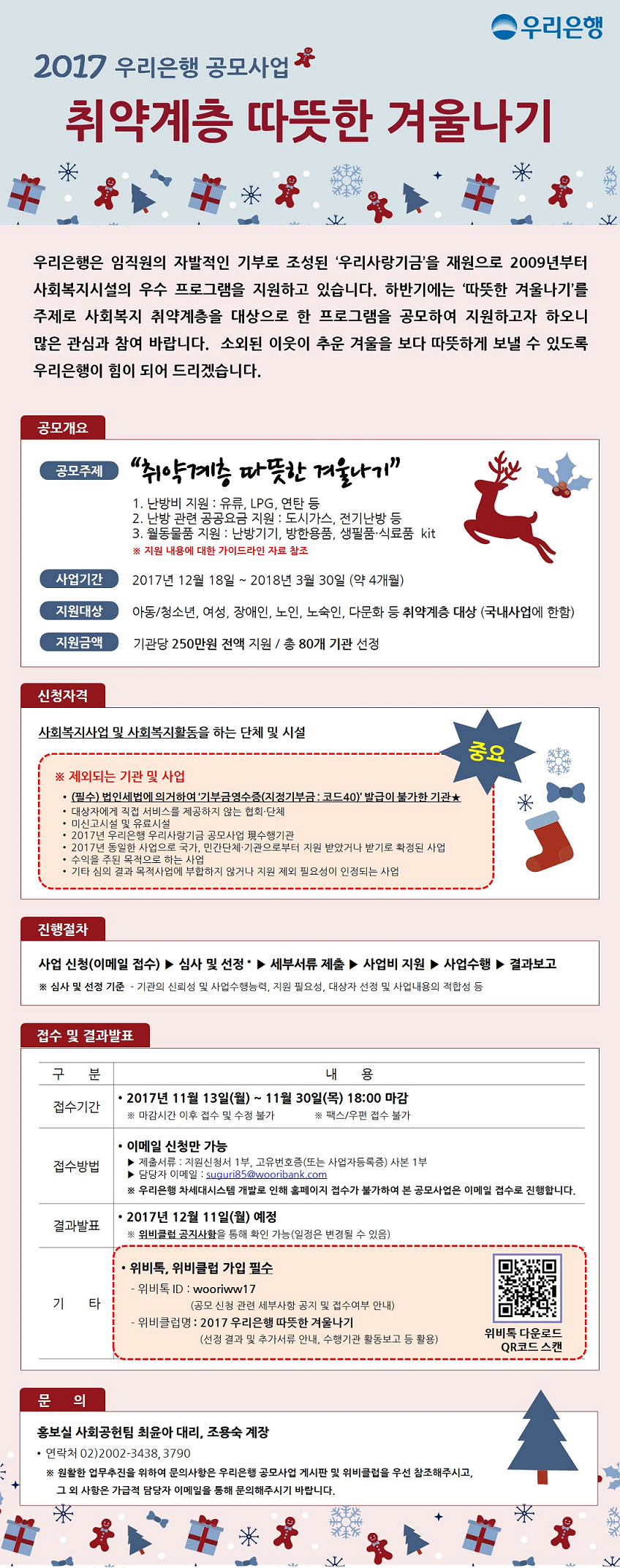 하반기공모사업_안내문_조정.png