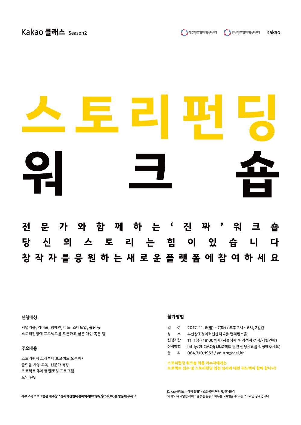 카카오클래스_포스터_최종_홈페이지 게시용.jpg